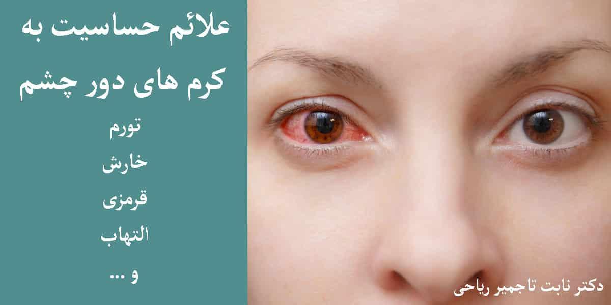 حساسیت چشم ها به کرم های دور چشم